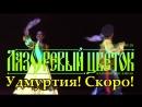 Анонс концерта казачьего ансамбля Лазоревый цветок (Волгоград) в Удмуртии !! 2018 год
