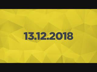 Игровые новости 13.12.2018