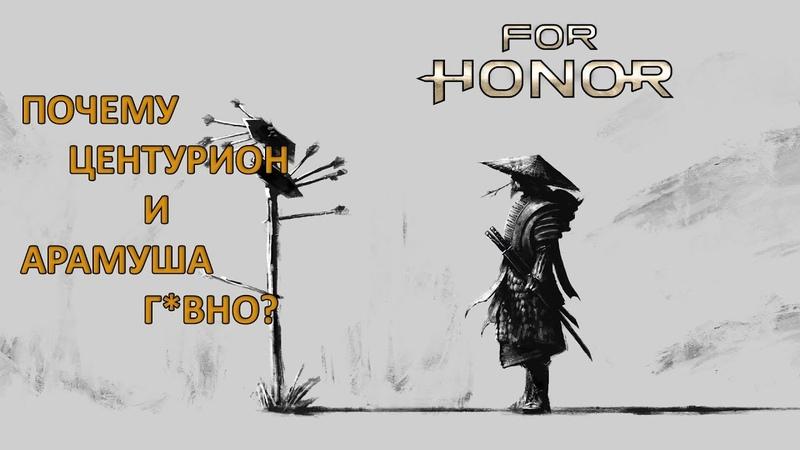 FOR HONOR - ПОЧЕМУ ЦЕНТУРИОН И АРАМУША СЛАБЫЕ ПЕРСОНАЖИ? (ОБУЧЕНИЕ) » Freewka.com - Смотреть онлайн в хорощем качестве