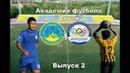 Академия футбола Алтай /VOL2/ Кузница футбольных звезд Казахстана!