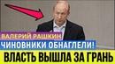 Рашкин - Власть совсем ОБНАГЛЕЛА и вышла из под контроля народа