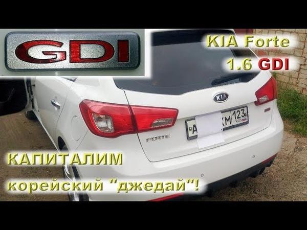KIA Forte 1 6 GDI Капиталим корейский джедай