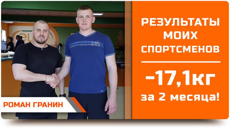 Роман Гранин Минус 17,1кг за 2 месяца!