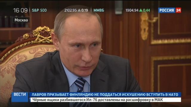 Новости на Россия 24 Игорь Руденя пригласил Путина в Тверь а Турчак пообещал президенту успехи в демографии