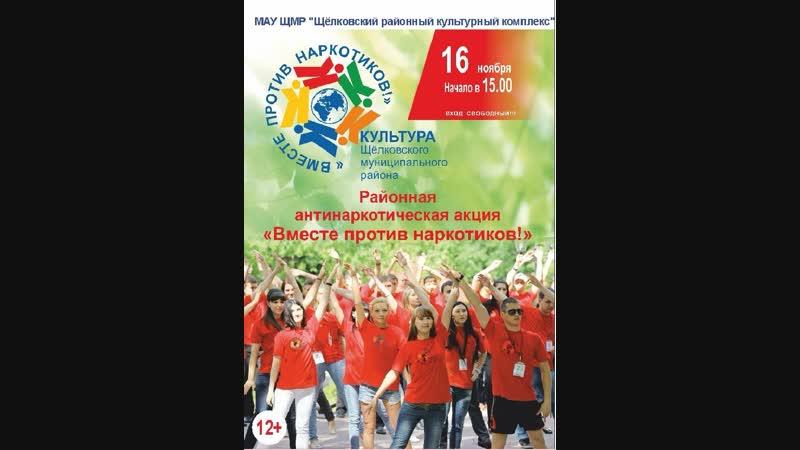 Районная антинаркотическая акция «Вместе против наркотиков!»