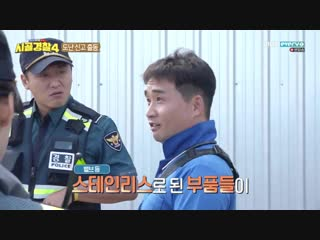 Rural police 4 181203 episode 9