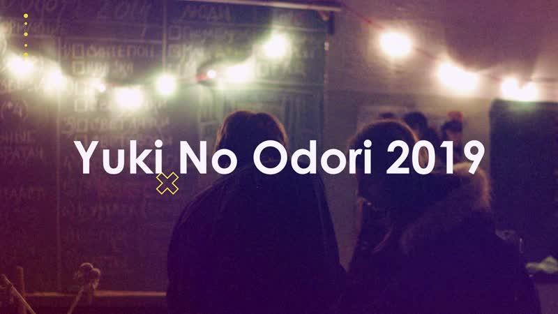 Волонтёры Yuki no Odori
