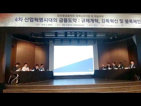 표철민 체인파트너스 대표 블록체인 비즈니스 전망 금융산업