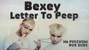 Bexey Letter To Peep RUS SUBS