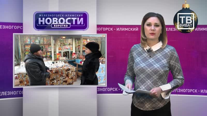 Железногорск-Илимский НОВОСТИ КОРОТКО от 27.12.2018