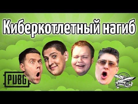 Стрим - PUBG - Киберкотлетный нагиб 9 - Ангелос, ЛеВша и Делюкс