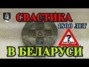 CВАСТИКА в Беларуси возрастом 1800 лет! В Республике Беларусь нашли застёжку со свастиками 3-4 века!