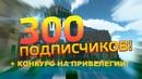 СПАСИБО ВСЕМ ЗА 300!! НЕОБЫЧНЫЙ КОНКУРС