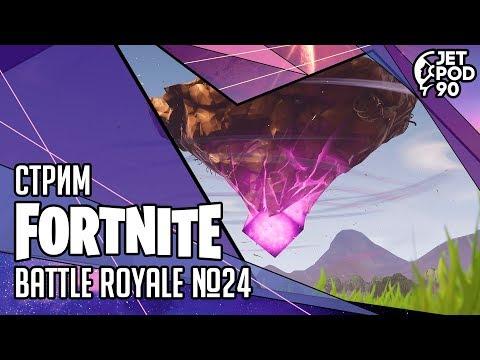 FORTNITE игра от Epic Games СТРИМ Играем в Battle Royale вместе с JetPOD90 часть №24 смотреть онлайн без регистрации