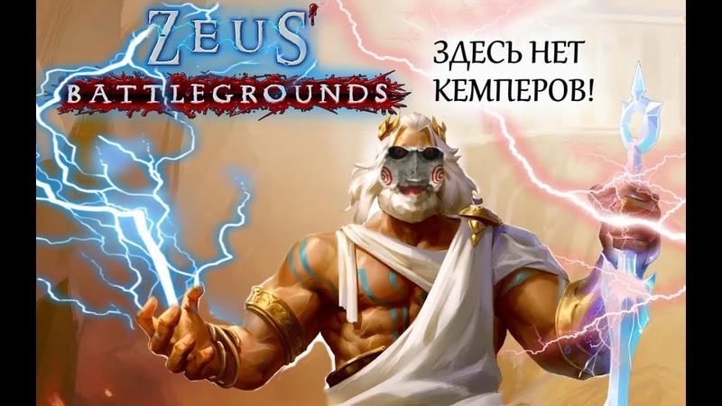 ЗДЕСЬ НЕТ КЕМПЕРОВ   ZEUS Battlegrounds   Gameplay
