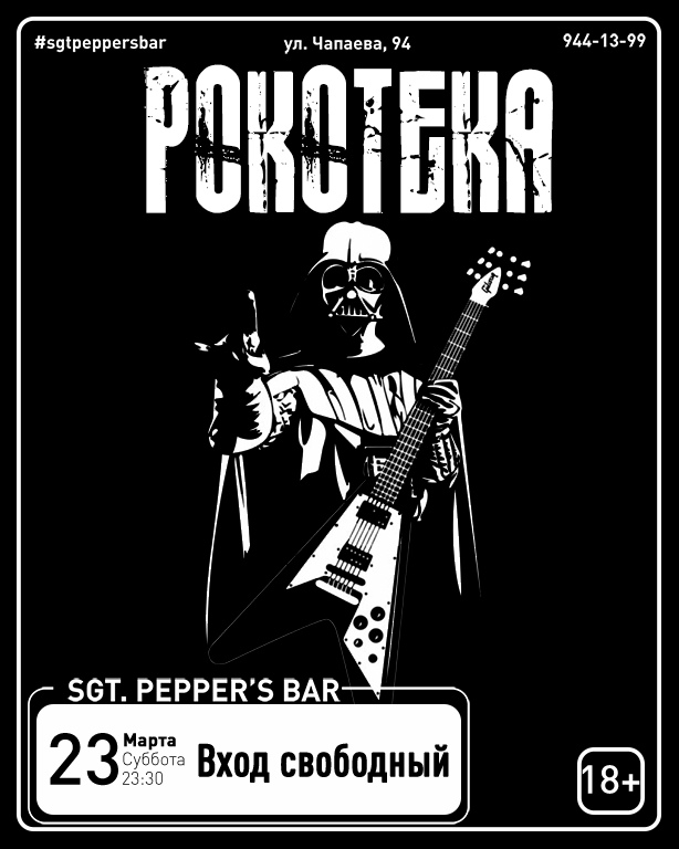Афиша Краснодар РОКОТЕКА Sgt. Pepper's Bar / 23.03