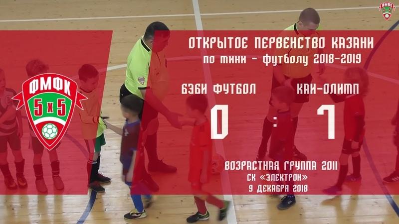 ФМФК 2018-2019. Юноши 2011. Бэби футбол - КАИ-Олимп - 0-7