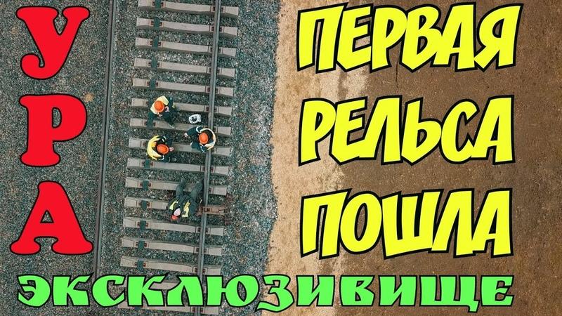 Крымский мост(14.01.2019) УРА! УКЛАДКА РЕЛЬС НА ПОДХОДАХ НАЧАЛАСЬ! ЭКСКЛЮЗИВНЫЕ КАДРЫ