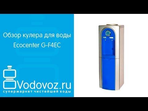 Обзор кулера для воды Ecocenter G-F4EC » Freewka.com - Смотреть онлайн в хорощем качестве