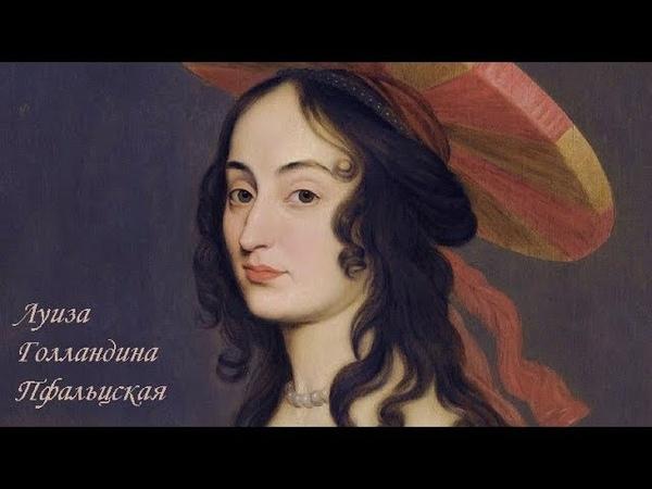 Художницы: Луиза Голландина Пфальцская (18 апреля 1622 — 11 февраля 1709 года)