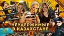 BadComedian - Женские НЕУДЕРЖИМЫЕ Миссия Казахстан