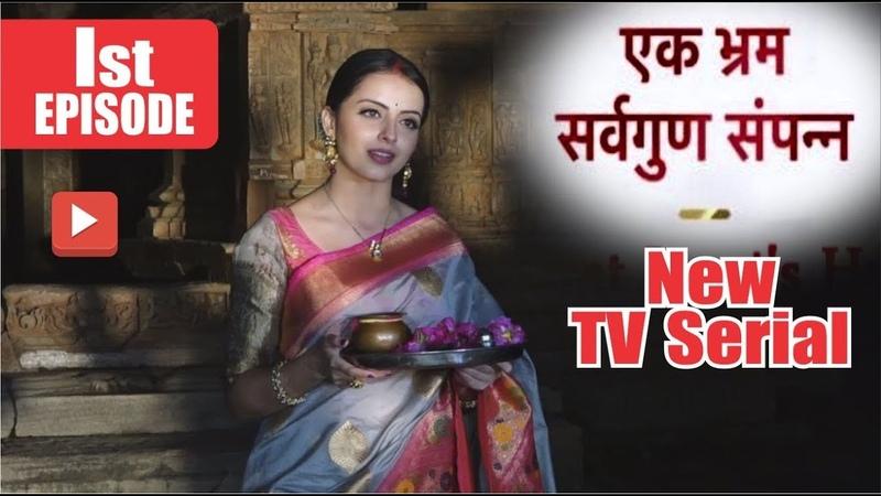 Ek Bhram Sarvagun Sampanna Serial Upcoming Twist 18th April Full Episode   On Location Shoot