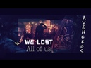Avengers | We lost. All of us | End Game