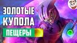 ЗОЛОТЫЕ КУПОЛА + ПЕЩЕРЫ ПУСТОШИ VOID DOTA 2