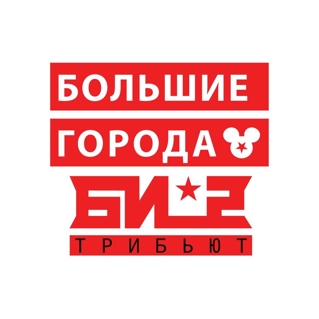 Афиша Тольятти Би-2 трибьют / Большие Города в Топорах 10.11