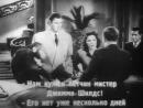 Приключения Тарзана в Нью-Йорке США, 1942 советская прокатная субтитрованная копия
