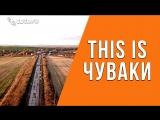 This is Чуваки - деревня с самым веселым названием в России