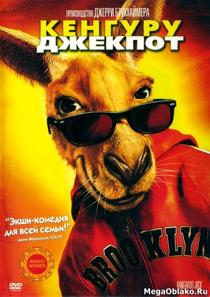 Кенгуру Джекпот / Кенгуру Джек / Kangaroo Jack (2003/WEB-DL/WEB-DLRip)
