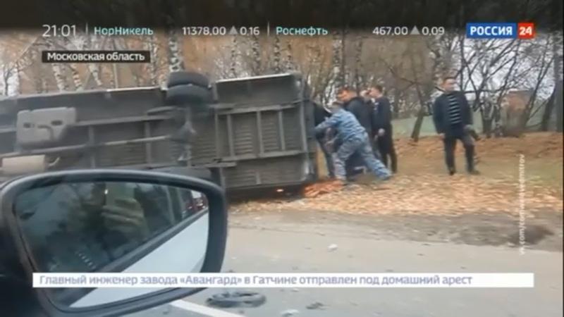 Среди жертв ДТП с автобусами на трассе А108 есть ребенок Россия 24 YouTube