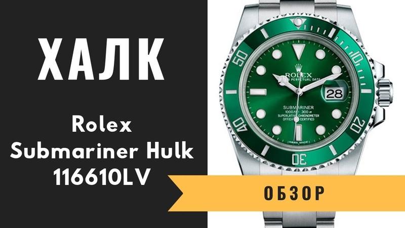 Обзор: Легендарный Халк | Rolex Submariner 116610LV Hulk