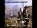 Калбазов серия Фронтир книга 1 Пропавшие без вести глава 1-4 слушать онлайн