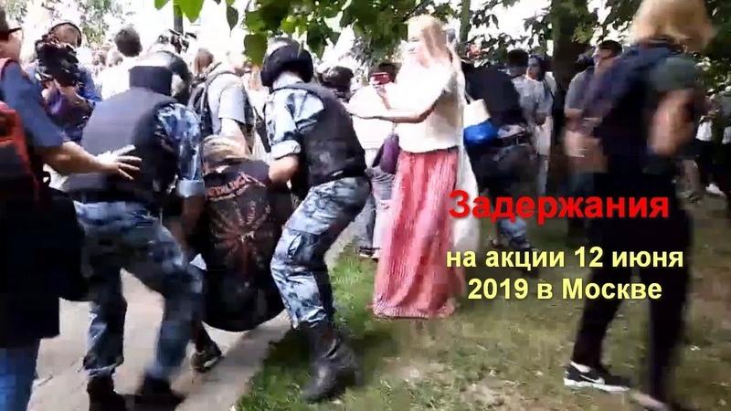 Задержания только на митинге шествии 12 июня 2019 в поддержку Голунова и политзаключенных