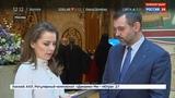 Новости на Россия 24 Владимир Легойда доклад по царским останкам на Соборе будет промежуточным