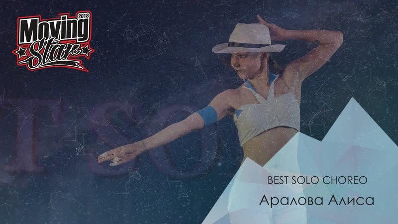 Аралова Алиса | BEST SOLO CHOREO | MOVING STAR 2018