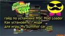 Как установить MSC Mod Loader как устоновить модификации моди для игры My Summer car гайд