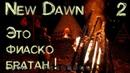 New Dawn - обзор, прохождение. Строим верстак, тотем и испытываем полнейшее разочарование от игры 2