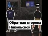 Как улица Никольская пострадала от фанатов