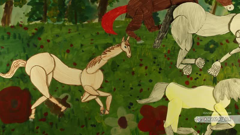 Света Кубатько - Зайчик и лошади