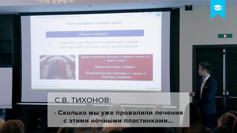 Сергей Викторович о ретенции после создания места частичной брекет-системой