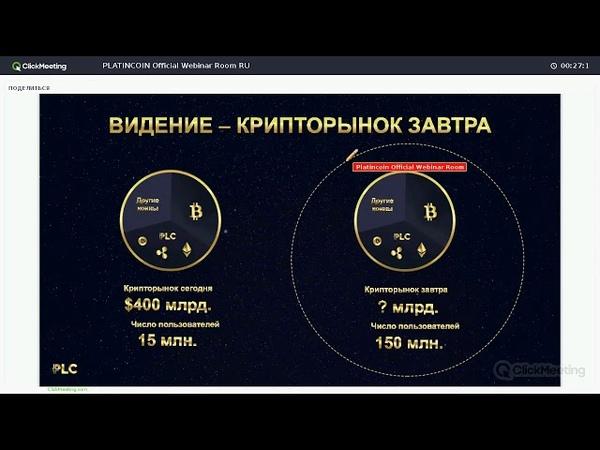 PlatinCoin крипторынок завтра platincoin.com/ru/3742634343
