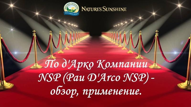 По д'Арко Компании NSP (Pau D'Arco NSP) - обзор, применение.
