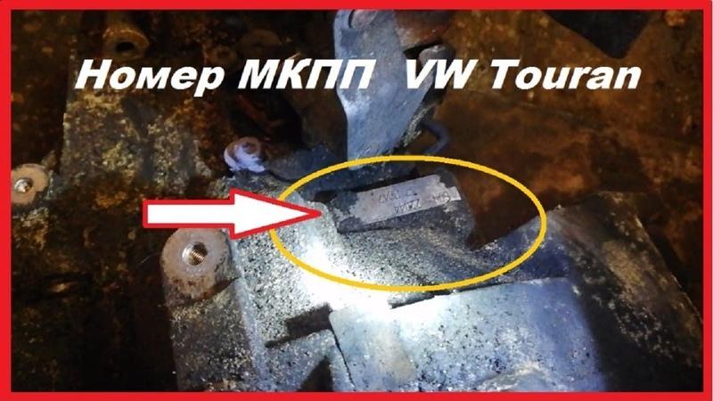Где находится номер коробки передач (МКПП) VW Touran