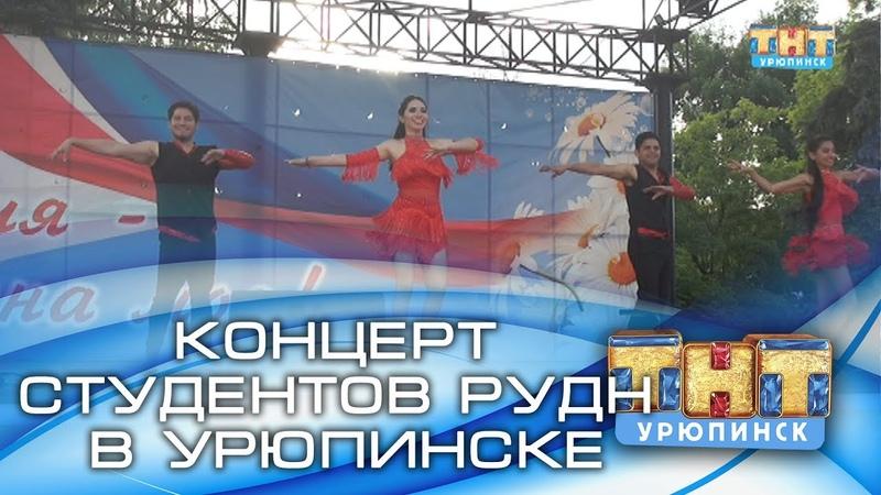 Концерт студентов РУДН в Урюпинске