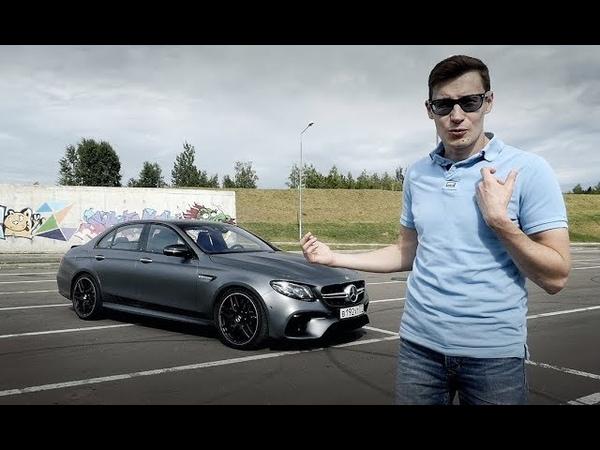 Мурашки по коже 3 4 сек до 100 Тест драйв и обзор Mercedes AMG E 63 S 4Matic
