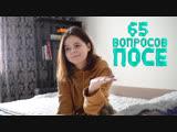 65 ВОПРОСОВ ПОЛИНЕ