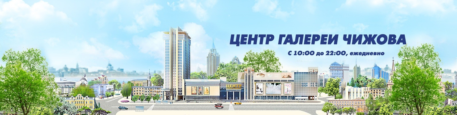 3f289fbc Центр Галереи Чижова | Воронеж | ВКонтакте